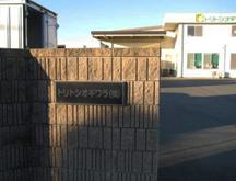 トリトシオギワラ社屋