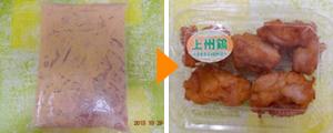国産若鶏モモ唐揚げ用キット