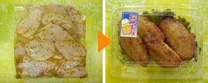 国産若鶏手羽中バジル焼き